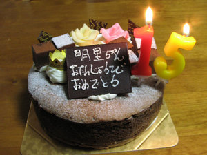 2011-10-15-cake.jpg