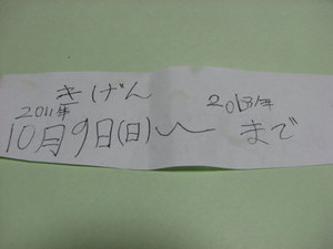 2011-10-9-waka.jpg