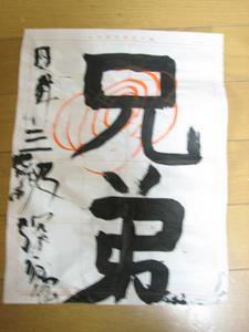 090615-syuuji1.jpg