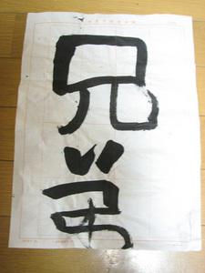 090615-syuuji2.jpg